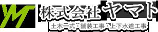 株式会社 ヤマト